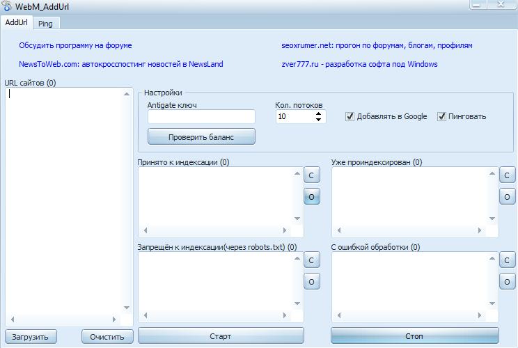 WebM AddUrl 2 – Программа для быстрой индексации