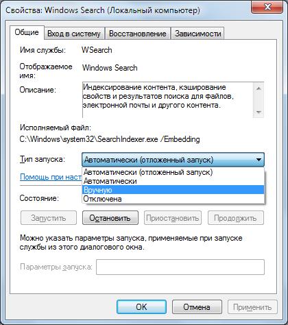 Как отключить индексирование в Windows 7