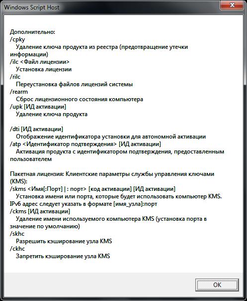 Продление тестового периода Windows 7 и Windows 2008 (R2) Server