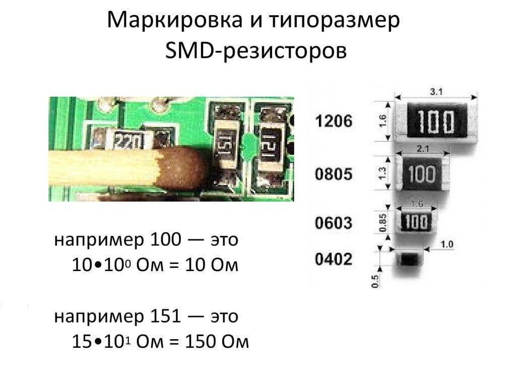 Как расшифровать обозначения на smd резисторах