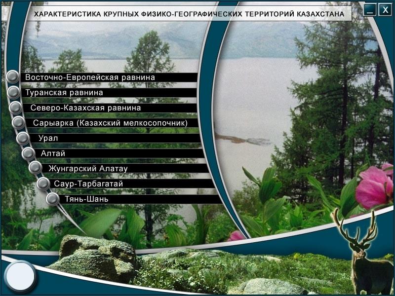 физическая география казахстана 8 класс