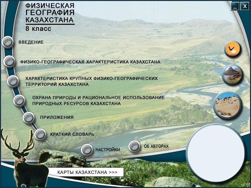 """Электронный учебник """"Физическая география Казахстана"""""""